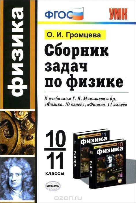 Задачник 10 Класса Мякишев