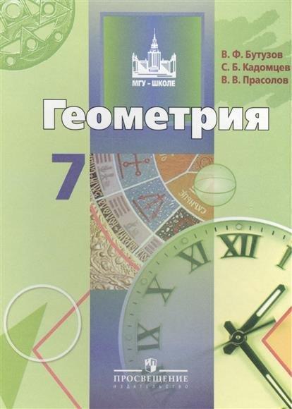 гдз по геометрии 7 класс авторы бутузов
