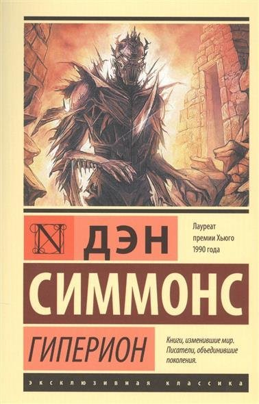 ден симмндс серии книг номеру телефона найдем