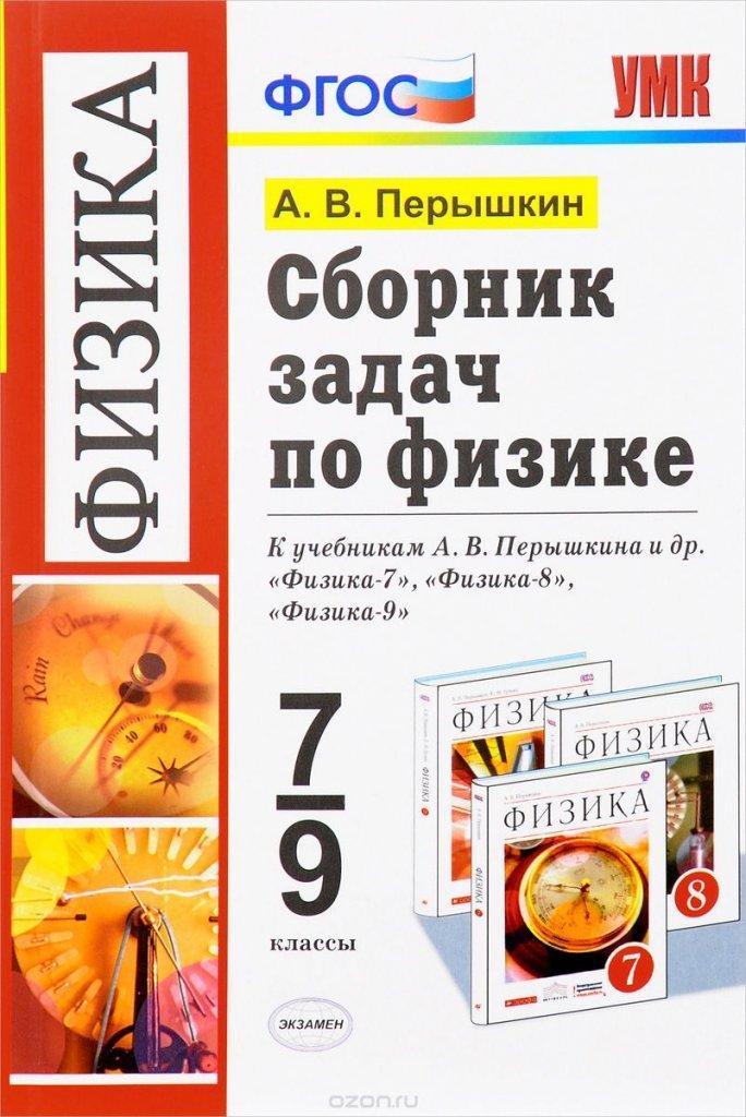 Гдз По Сборнику Задач По Физике 9 Класс Перышкин 2018