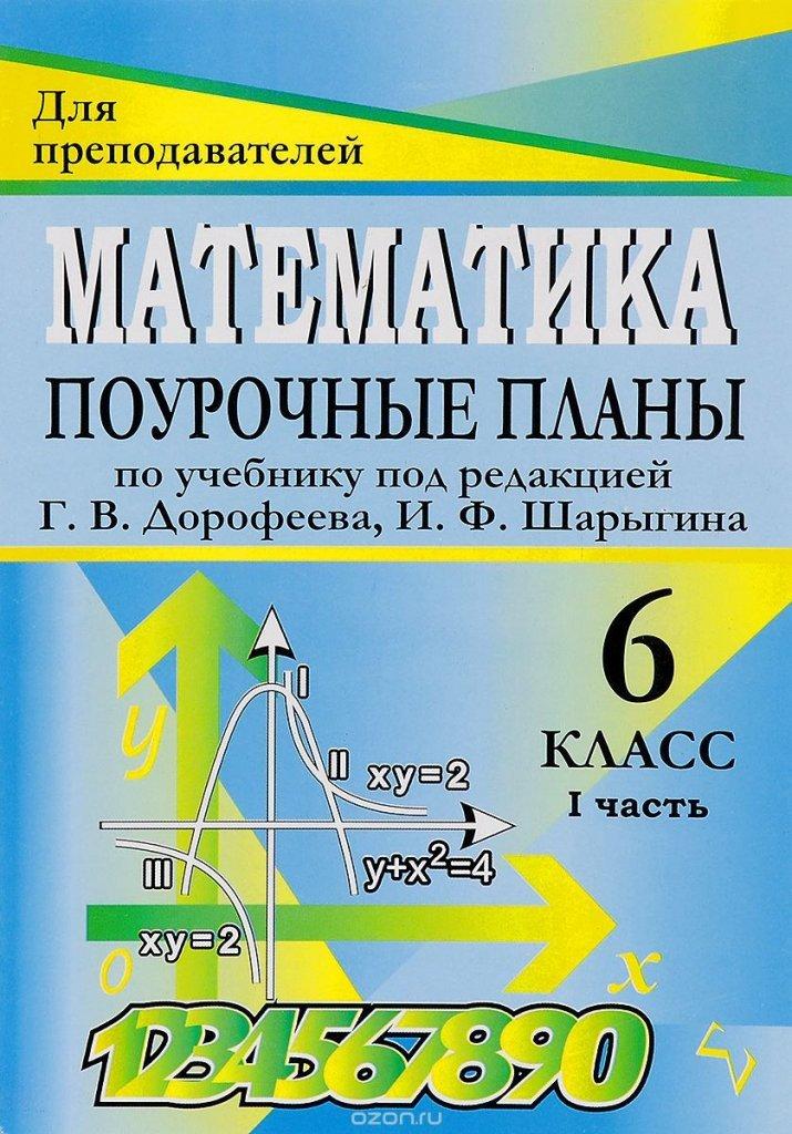 решебник в. онлайн 7 дорофеева класс алгебра, редакцией под г.