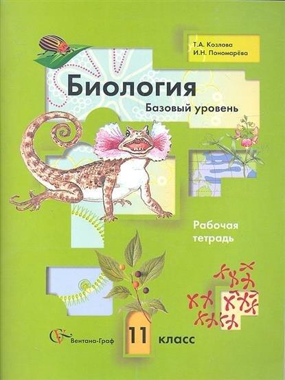 Биология решебник 6 11 класс