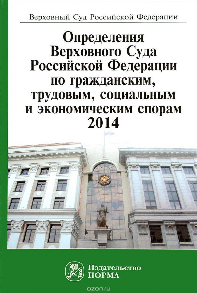 Эристону верховный суд о трудовых спорах в суде соприкасался внешним