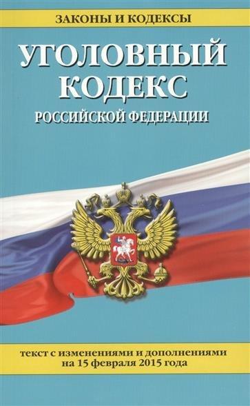 уголовный кодекс российской федерации о клевете поинтересовался