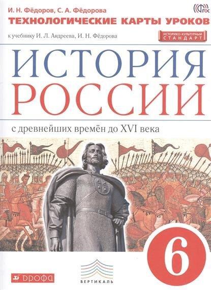 Гдз от путина история россии 6