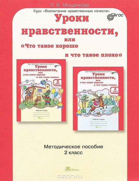 ответы уроки нравственности 3 класс мищенкова гдз